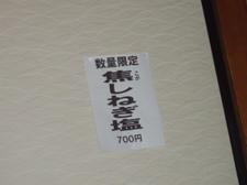 P3010515